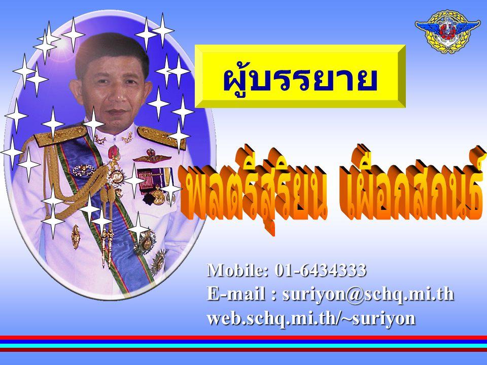 ผู้บรรยาย พลตรีสุริยน เผือกสกนธ์ E-mail : suriyon@schq.mi.th