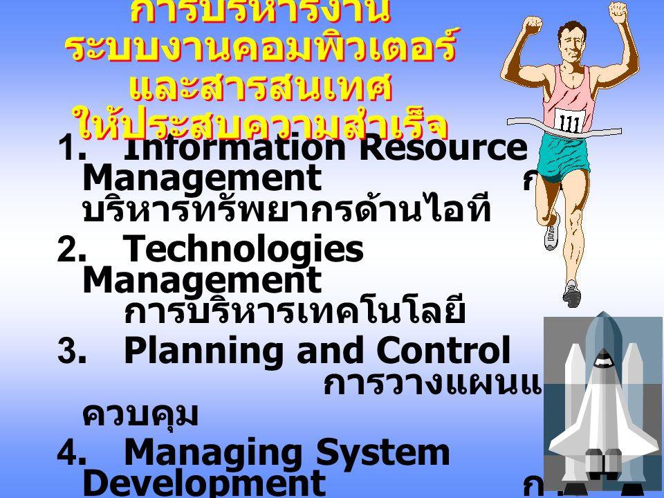 การบริหารงานระบบงานคอมพิวเตอร์และสารสนเทศ ให้ประสบความสำเร็จ
