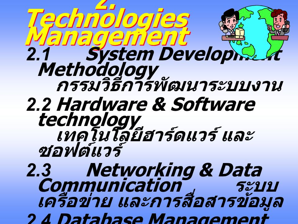2. Technologies Management