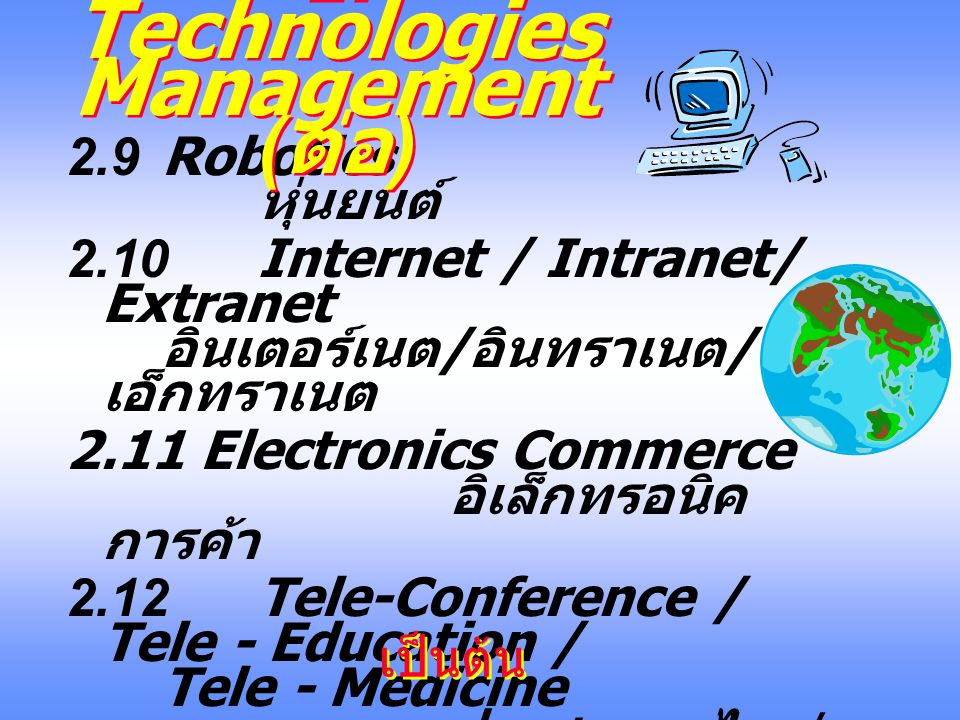 2. Technologies Management (ต่อ)