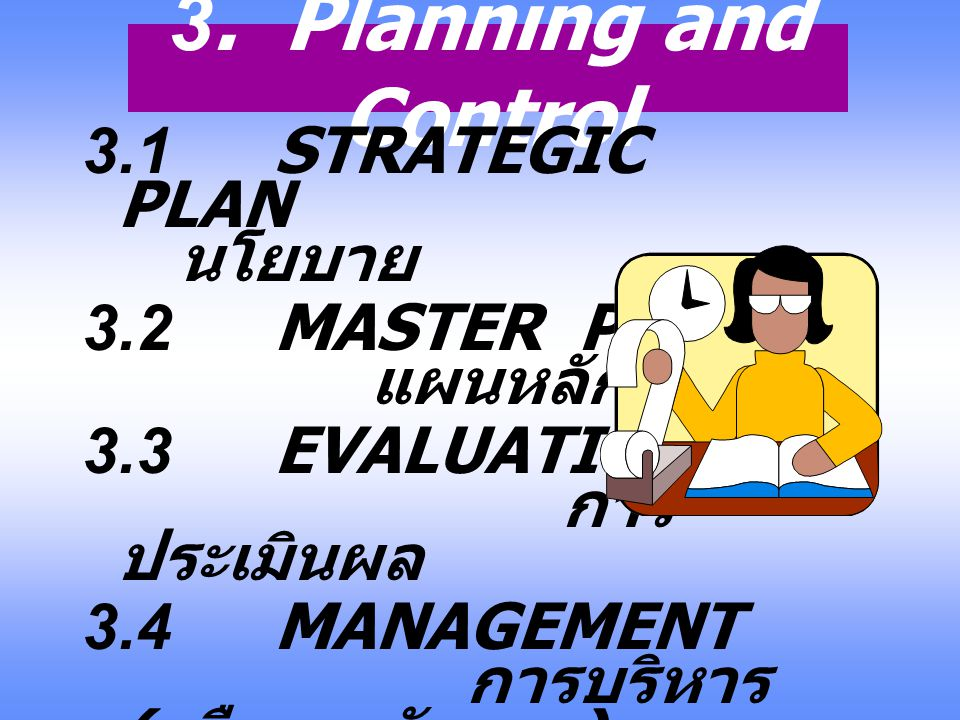3. Planning and Control 3.1 STRATEGIC PLAN นโยบาย