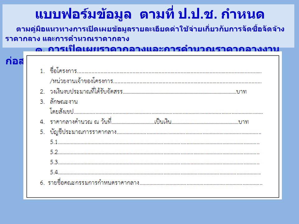 แบบฟอร์มข้อมูล ตามที่ ป.ป.ช. กำหนด