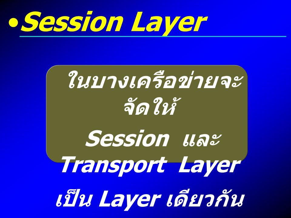 ในบางเครือข่ายจะจัดให้ Session และ Transport Layer