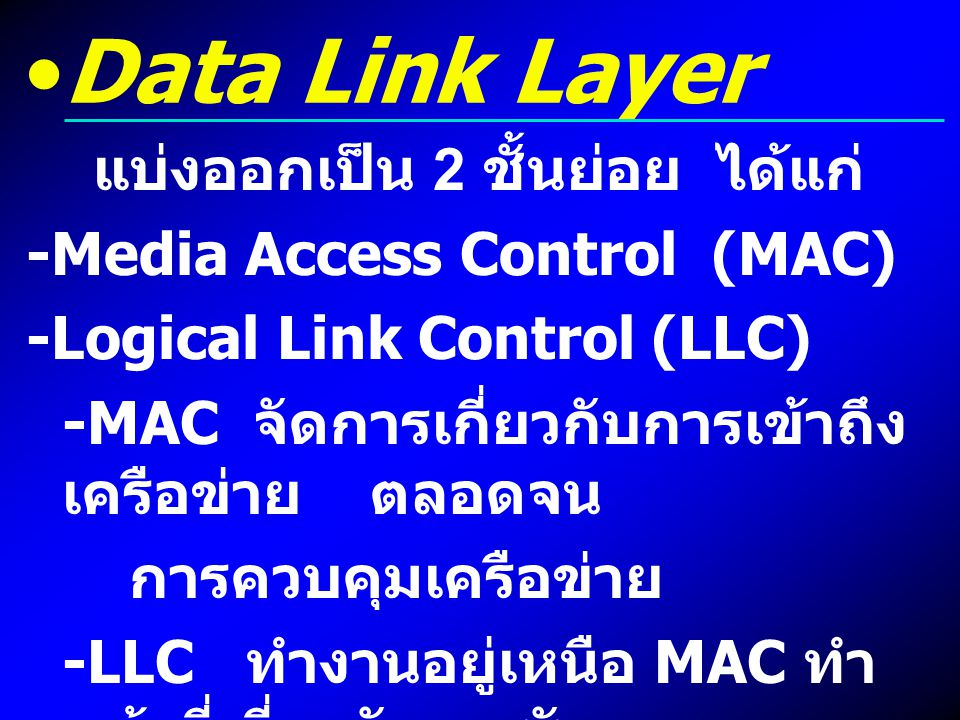 Data Link Layer -Media Access Control (MAC)