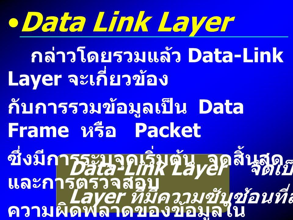 Data Link Layer กล่าวโดยรวมแล้ว Data-Link Layer จะเกี่ยวข้อง