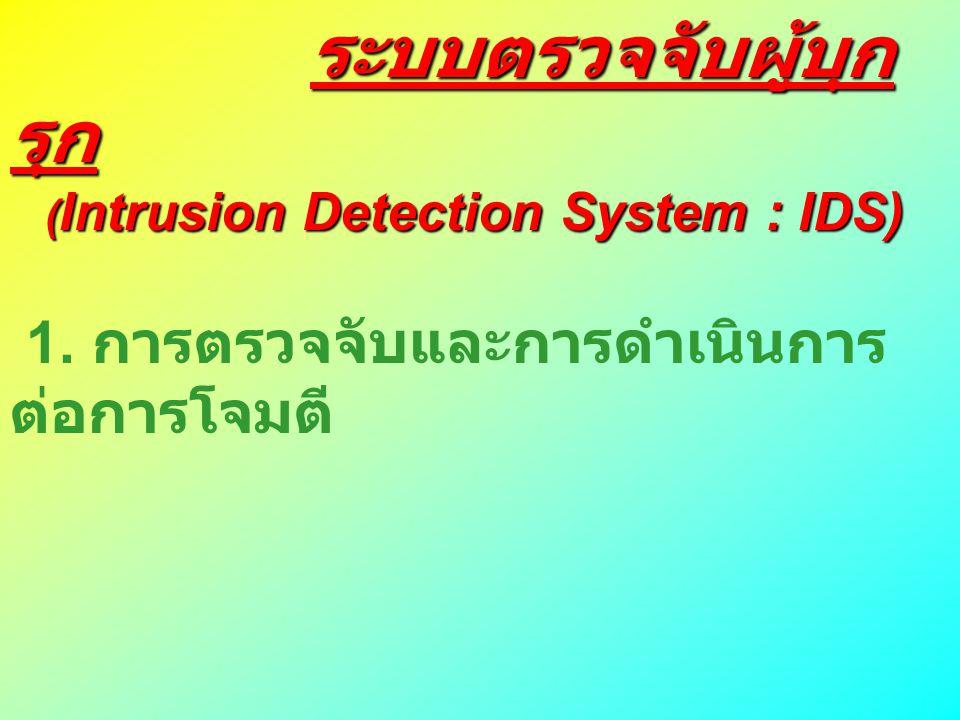 1. การตรวจจับและการดำเนินการต่อการโจมตี
