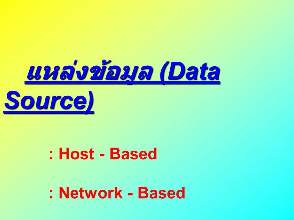 แหล่งข้อมูล (Data Source)