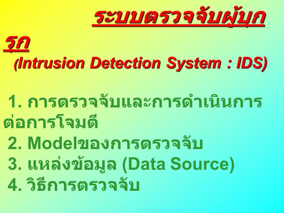 1. การตรวจจับและการดำเนินการต่อการโจมตี 2. Modelของการตรวจจับ
