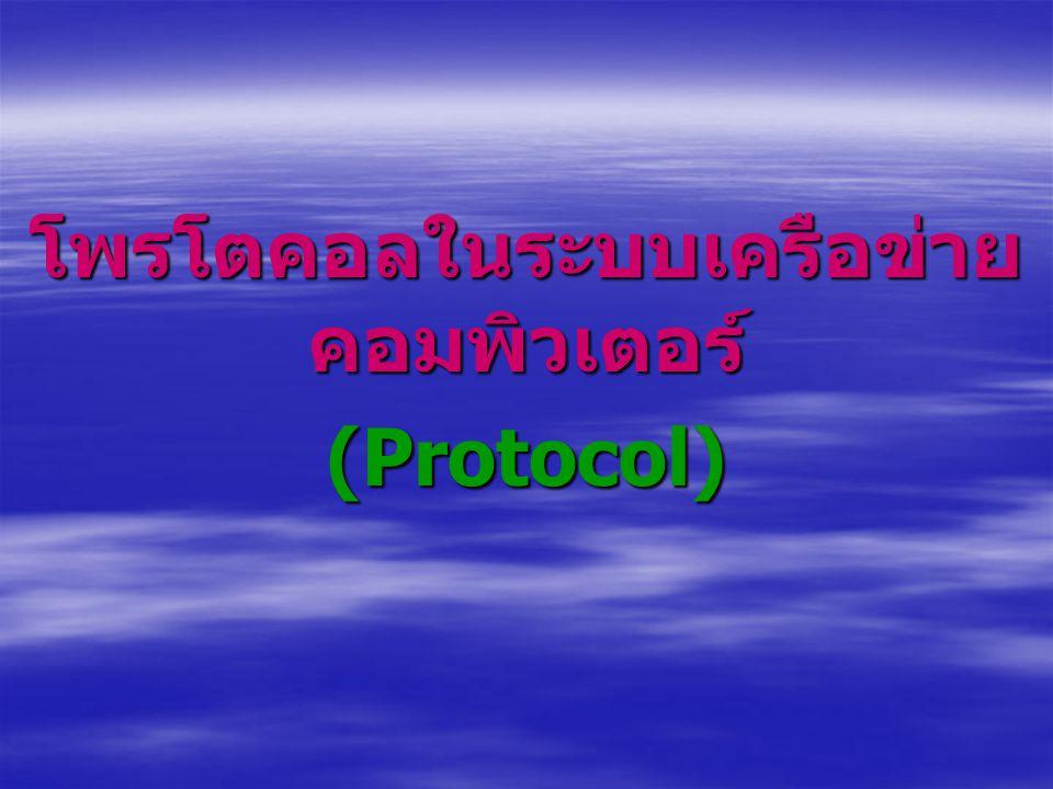 โพรโตคอลในระบบเครือข่ายคอมพิวเตอร์ (Protocol)