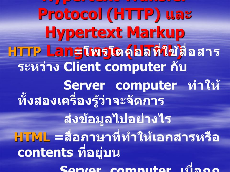 Hypertext Transfer Protocol (HTTP) และ Hypertext Markup Language (HTML)