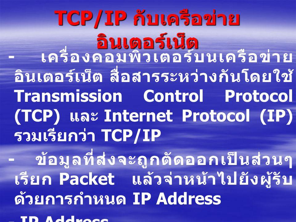 TCP/IP กับเครือข่ายอินเตอร์เน็ต