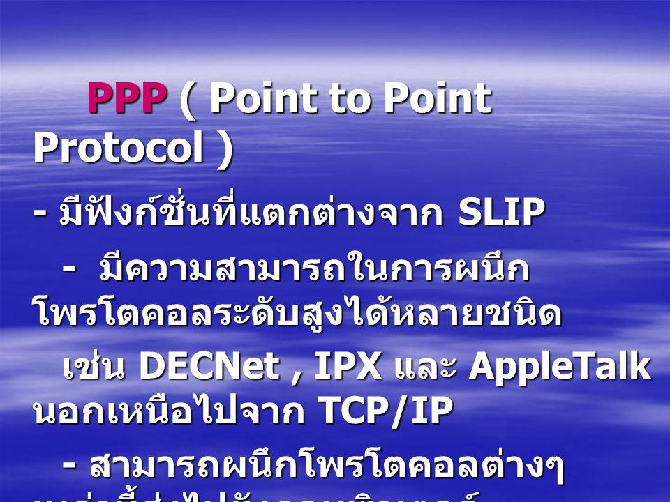 PPP ( Point to Point Protocol ) - มีฟังก์ชั่นที่แตกต่างจาก SLIP