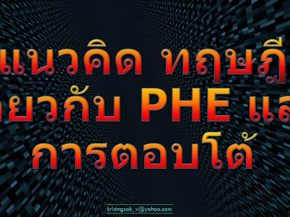 แนวคิด ทฤษฎี เกี่ยวกับ PHE และ การตอบโต้