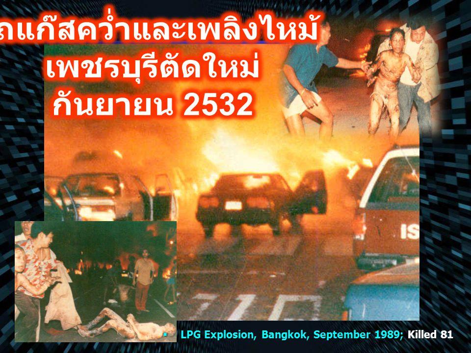 รถแก๊สคว่ำและเพลิงไหม้