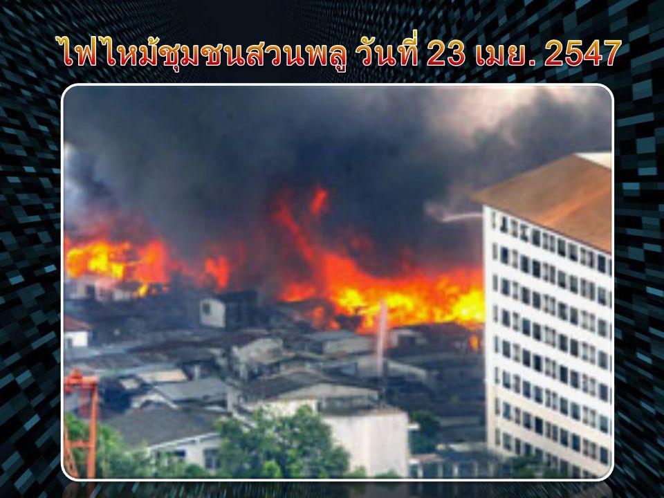 ไฟไหม้ชุมชนสวนพลู วันที่ 23 เมย. 2547