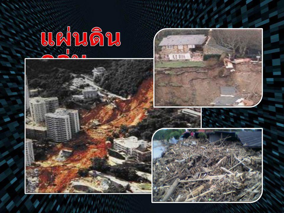แผ่นดินถล่ม