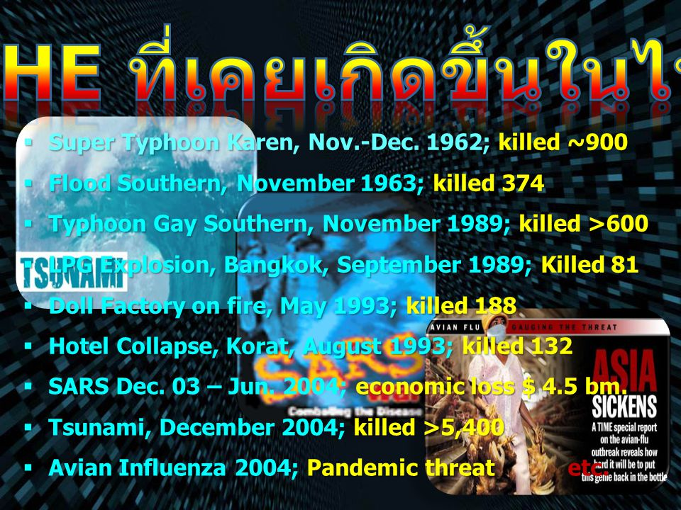 PHE ที่เคยเกิดขึ้นในไทย