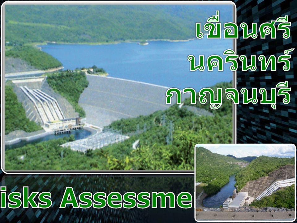 เขื่อนศรีนครินทร์ กาญจนบุรี Risks Assessment