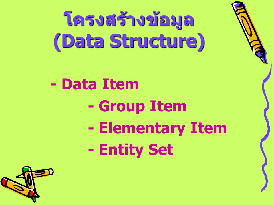 โครงสร้างข้อมูล (Data Structure)