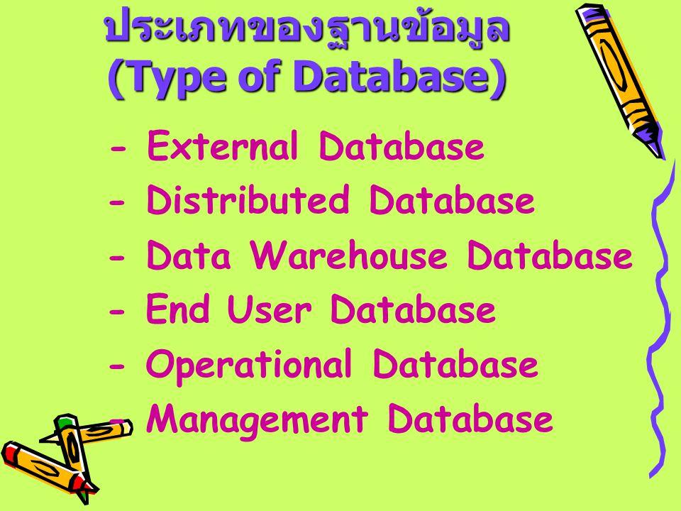 ประเภทของฐานข้อมูล (Type of Database)