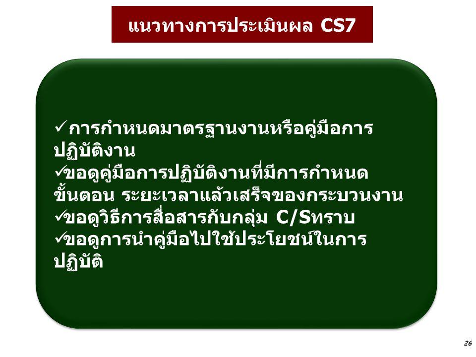 แนวทางการประเมินผล CS7