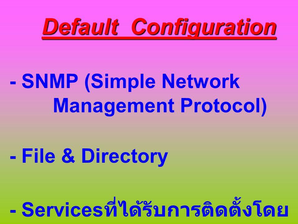 - Servicesที่ได้รับการติดตั้งโดย Default