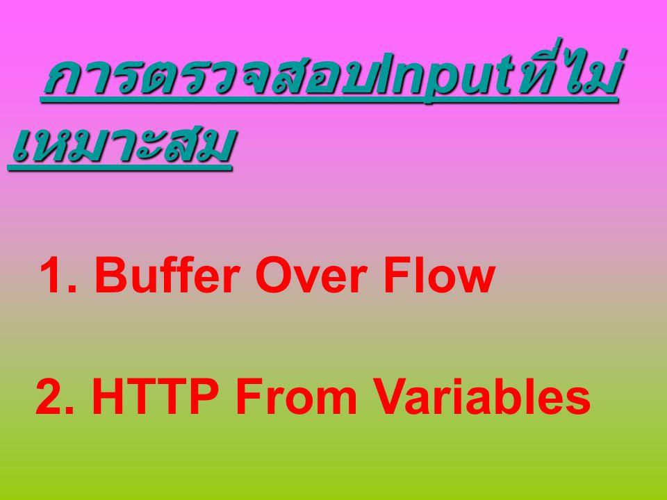 การตรวจสอบInputที่ไม่เหมาะสม 1. Buffer Over Flow