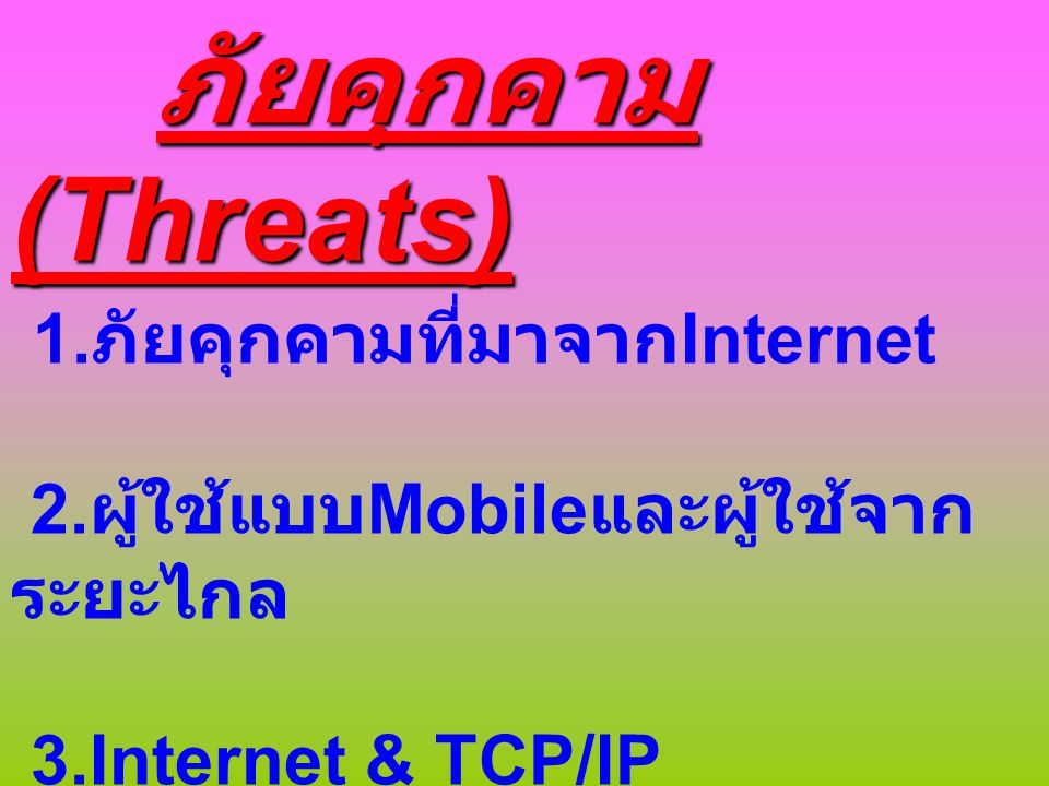 ภัยคุกคาม(Threats) 1.ภัยคุกคามที่มาจากInternet