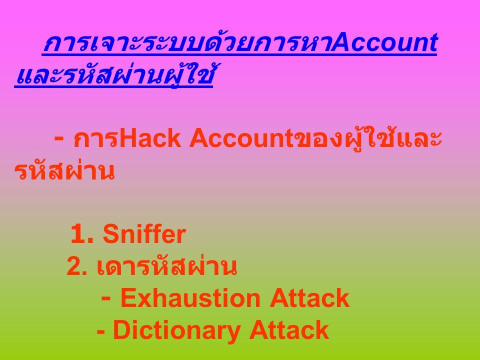 - การHack Accountของผู้ใช้และรหัสผ่าน 1. Sniffer 2. เดารหัสผ่าน