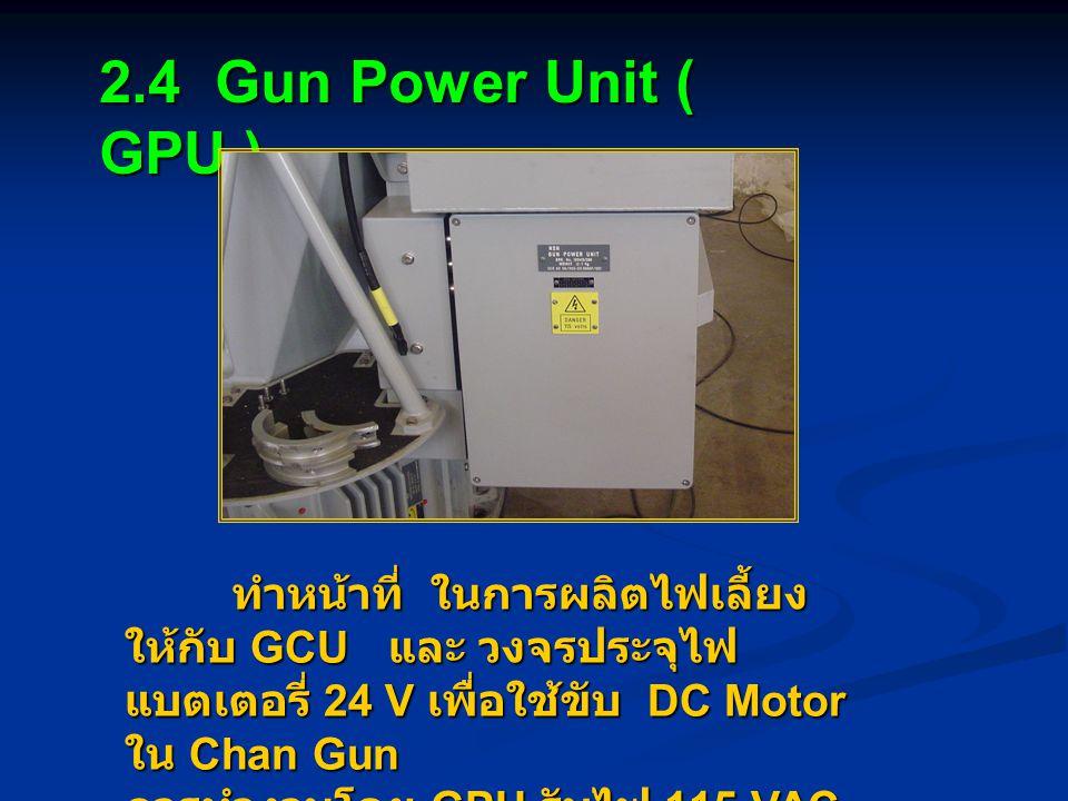 2.4 Gun Power Unit ( GPU ) ทำหน้าที่ ในการผลิตไฟเลี้ยงให้กับ GCU และ วงจรประจุไฟแบตเตอรี่ 24 V เพื่อใช้ขับ DC Motor ใน Chan Gun.