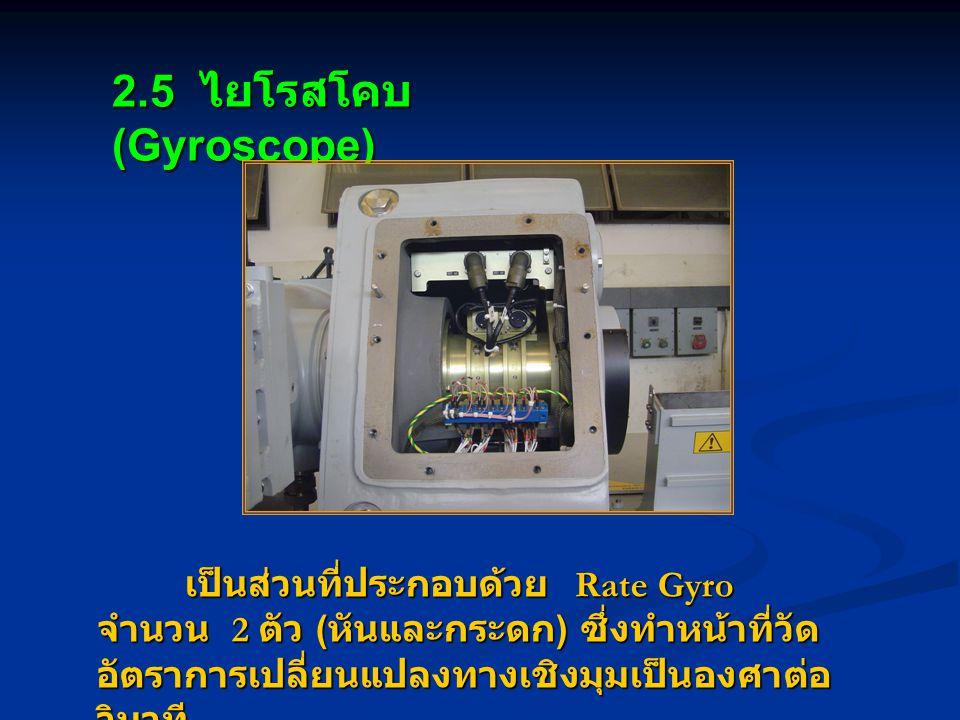 2.5 ไยโรสโคบ (Gyroscope) เป็นส่วนที่ประกอบด้วย Rate Gyro จำนวน 2 ตัว (หันและกระดก) ซึ่งทำหน้าที่วัดอัตราการเปลี่ยนแปลงทางเชิงมุมเป็นองศาต่อวินาที