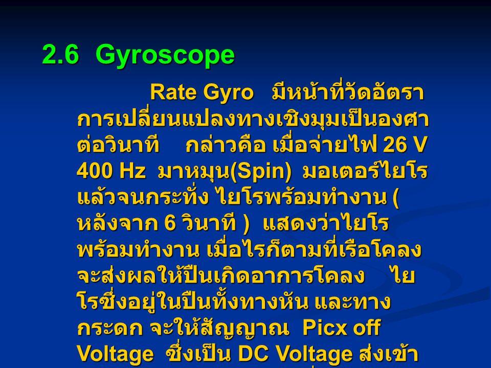 2.6 Gyroscope