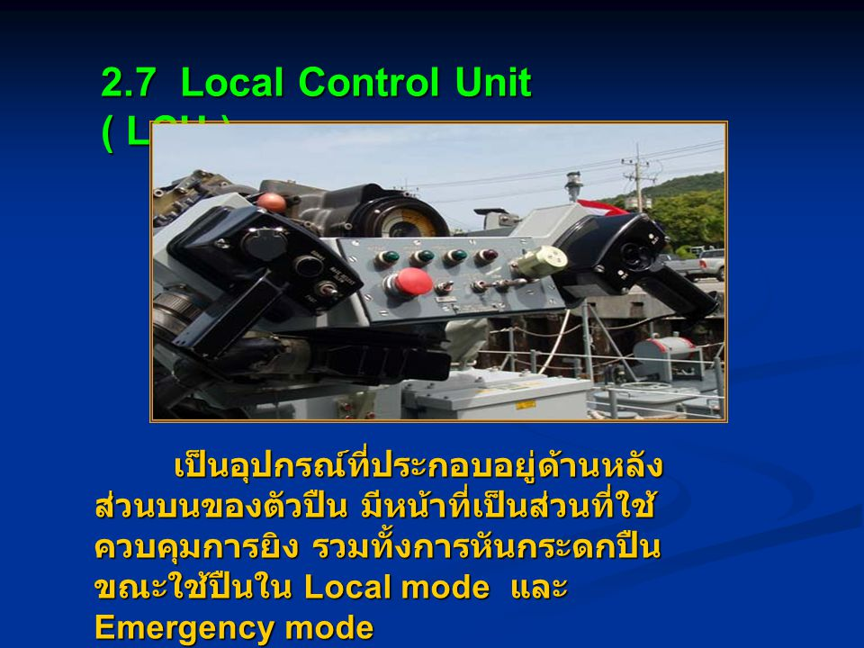 2.7 Local Control Unit ( LCU )