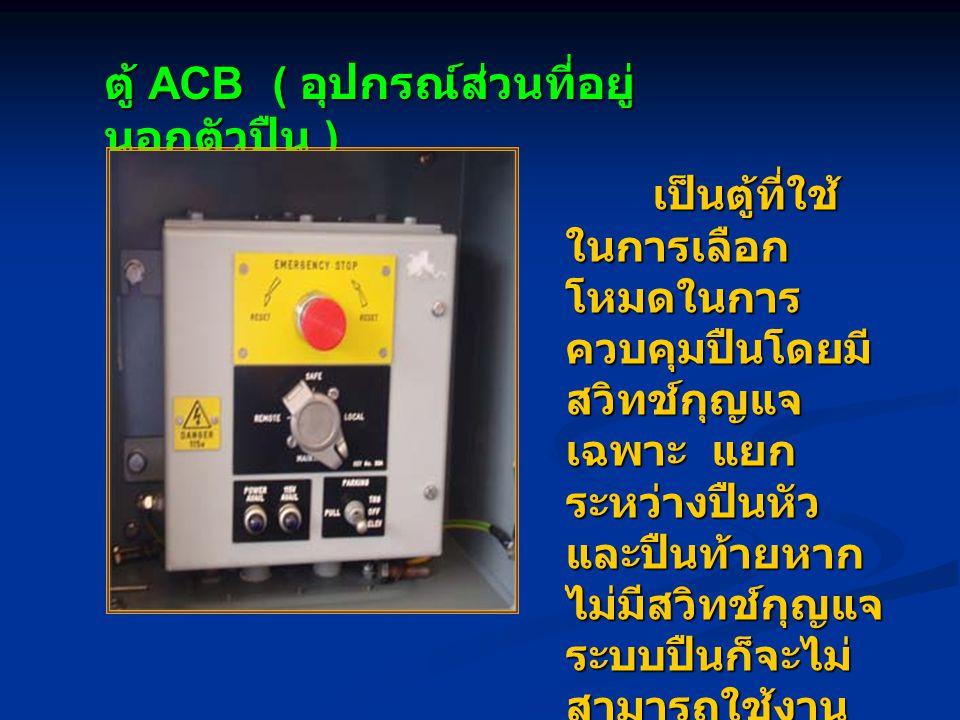 ตู้ ACB ( อุปกรณ์ส่วนที่อยู่นอกตัวปืน )