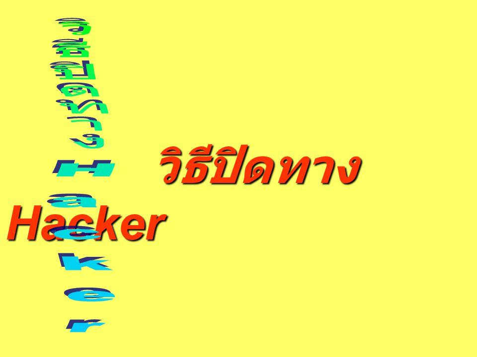 วิธีปิดทางHacker วิธีปิดทางHacker