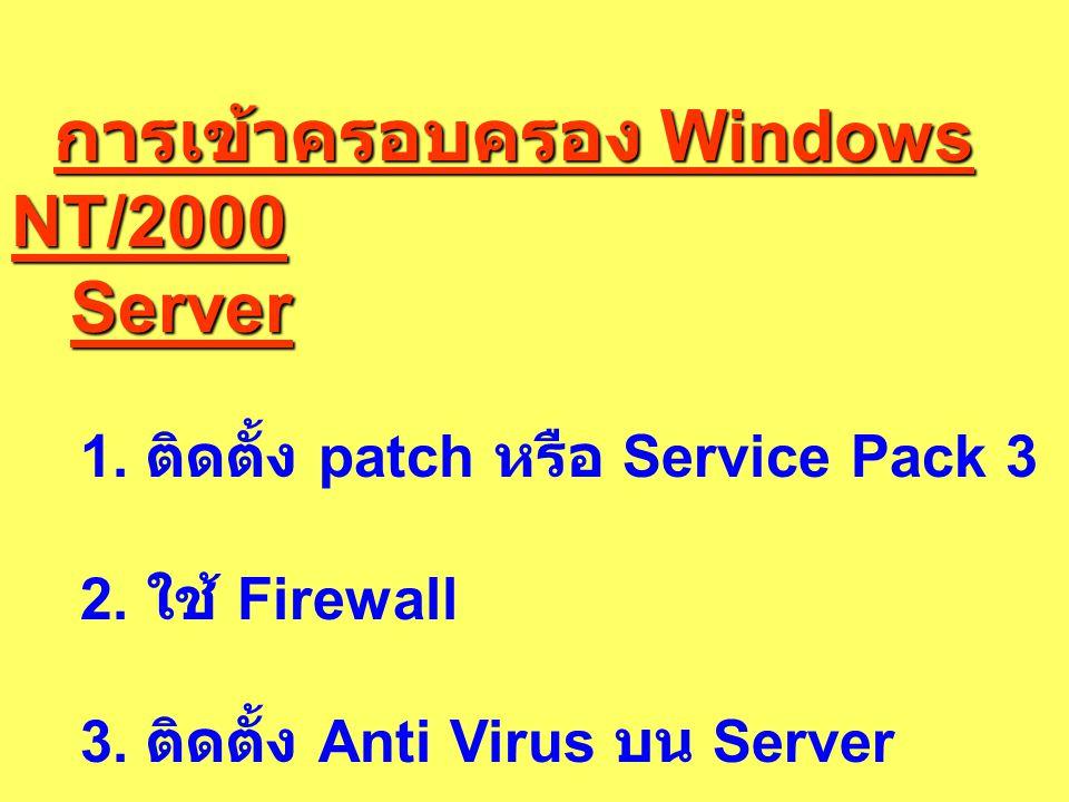 การเข้าครอบครอง Windows NT/2000 Server