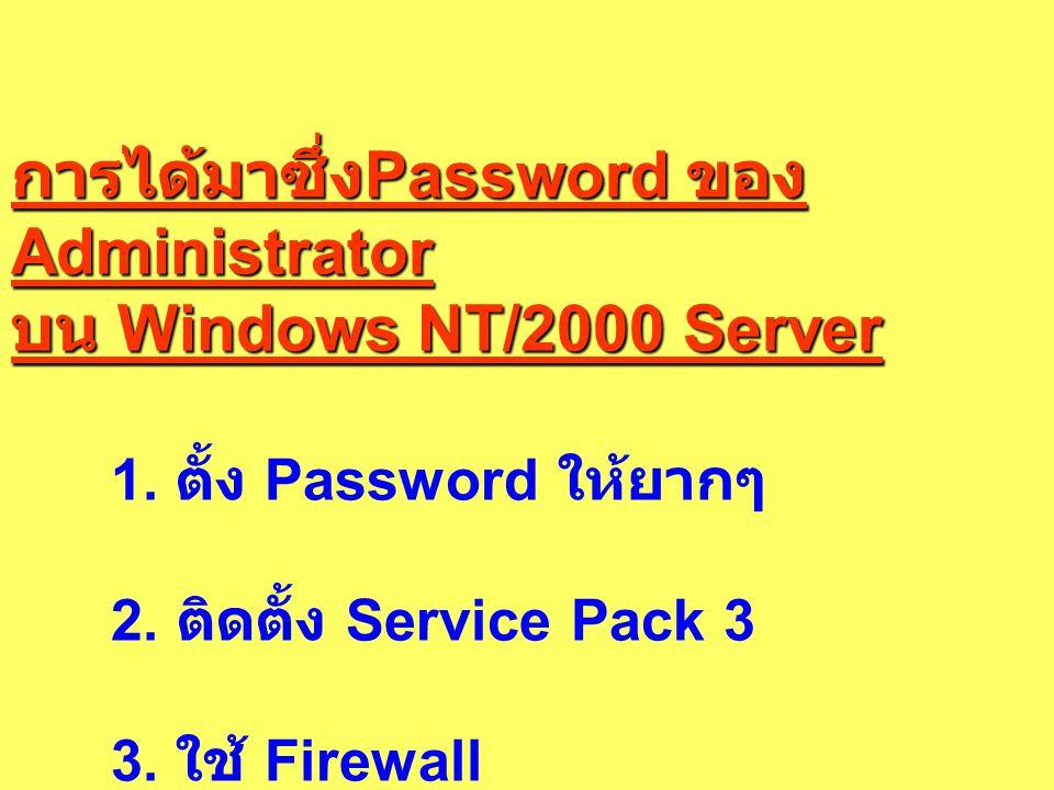 การได้มาซึ่งPassword ของAdministrator บน Windows NT/2000 Server
