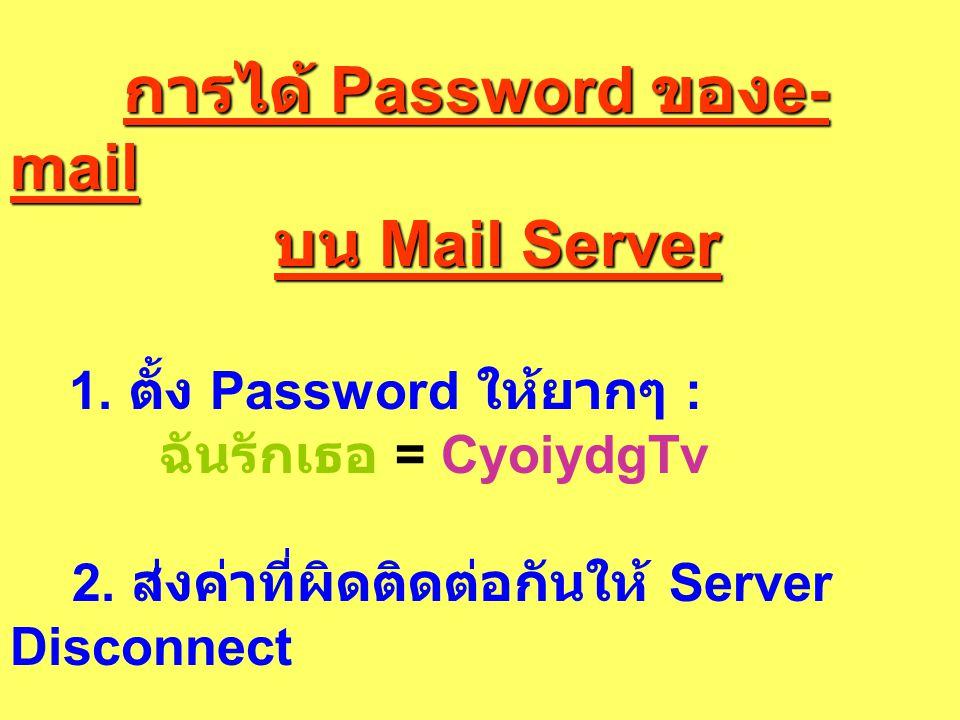 การได้ Password ของe-mail บน Mail Server