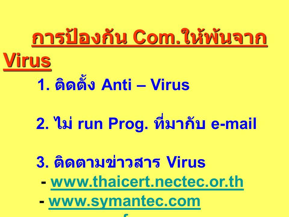 การป้องกัน Com.ให้พ้นจาก Virus 1. ติดตั้ง Anti – Virus