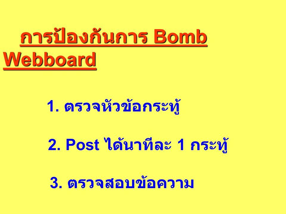 การป้องกันการ Bomb Webboard 1. ตรวจหัวข้อกระทู้
