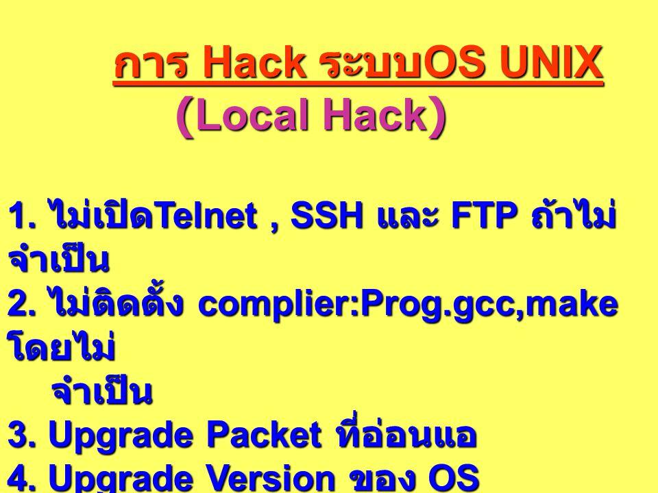 (Local Hack) การ Hack ระบบOS UNIX