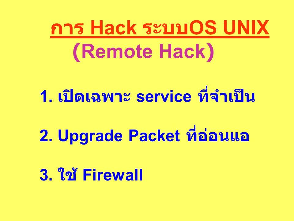 (Remote Hack) 1. เปิดเฉพาะ service ที่จำเป็น
