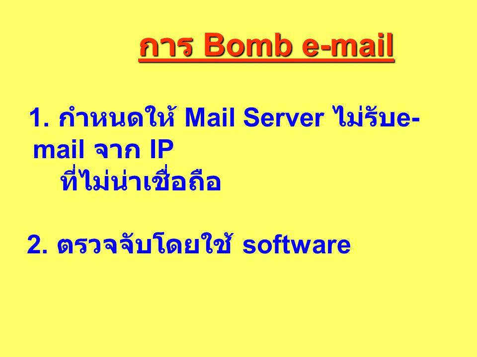 1. กำหนดให้ Mail Server ไม่รับe-mail จาก IP ที่ไม่น่าเชื่อถือ