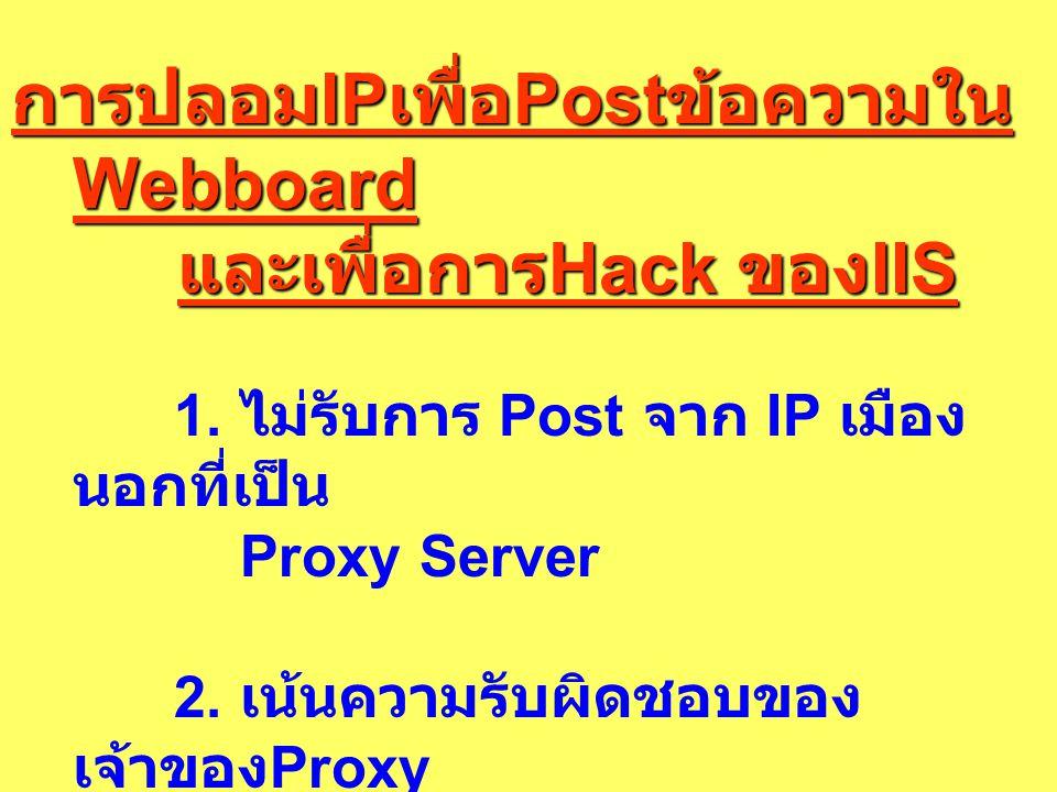 การปลอมIPเพื่อPostข้อความในWebboard และเพื่อการHack ของIIS