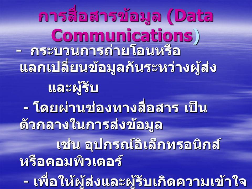 การสื่อสารข้อมูล (Data Communications)