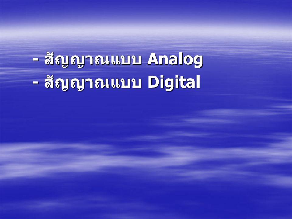 - สัญญาณแบบ Analog - สัญญาณแบบ Digital