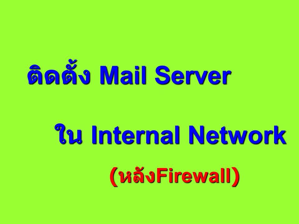 ติดตั้ง Mail Server ใน Internal Network (หลังFirewall)