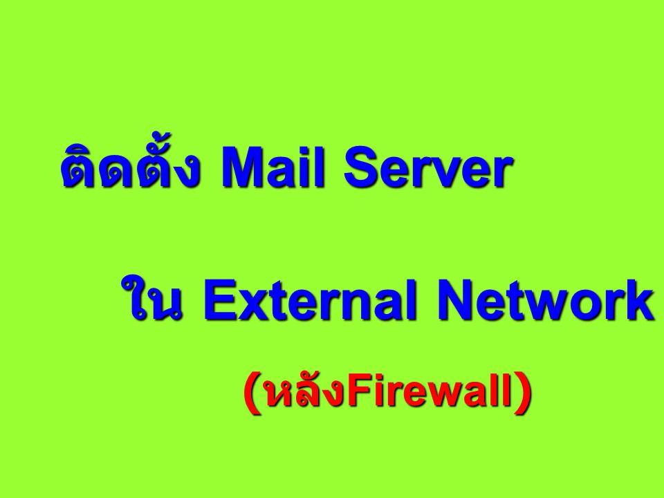 ติดตั้ง Mail Server ใน External Network (หลังFirewall)