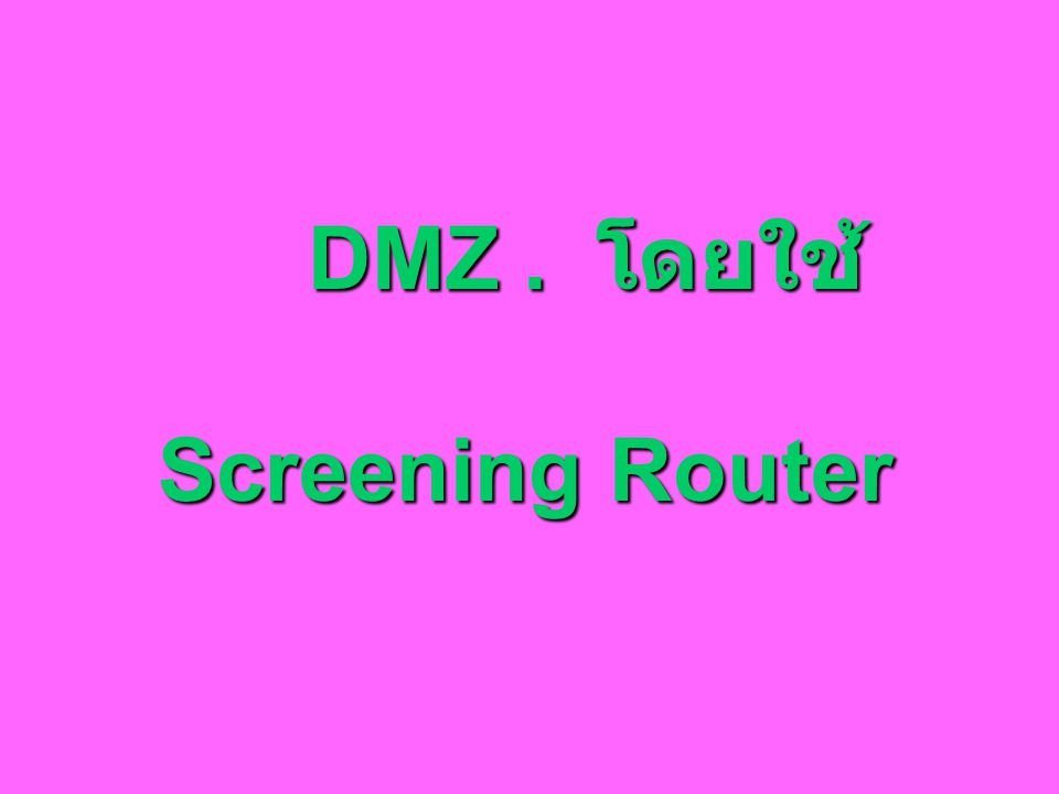 DMZ . โดยใช้ Screening Router