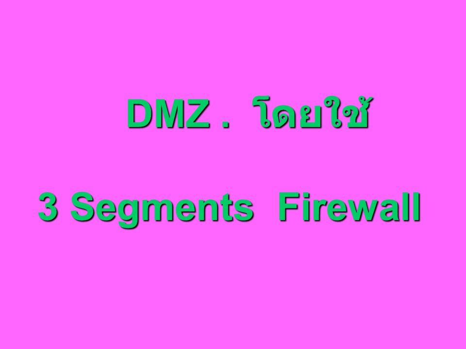 DMZ . โดยใช้ 3 Segments Firewall